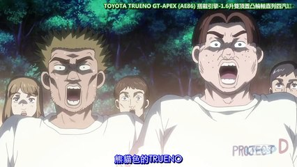 INITIAL D Fifth Stage(Fujiwara Takumi-AE 86) 頭文字D 第5季 藤原拓海超帥出場狂電冒牌貨