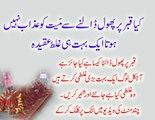 Qabar Par Phool – Flowers Dalna Kya Jayez Hai By Adv. Faiz Syed