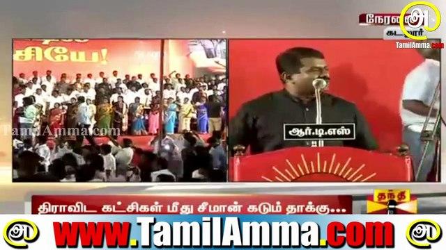 234 வேட்பாளர்கள் அறிமுக பொதுக்கூட்டம், கடலூர் – 13 பெப்ரவரி 2016 | Naam Tamilar Katchi Candidate Introduction Pothukoottam / Meeting, Cuddalore – 13 February 2016