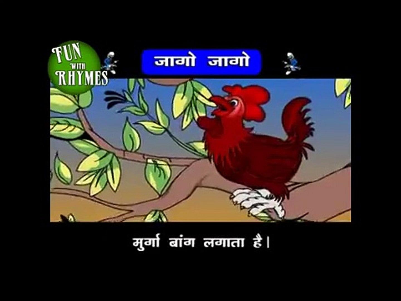 Learning New Rhymes - Jaago Jaago - Kids Learning Made Fun