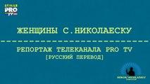 Женщины Серджиу Николаеску [русский перевод]