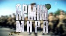 Армейский магазин от 14.02.2016. www.voenvideo.ru