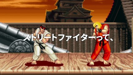 Street Fighter V -  TV Commercial de Street Fighter V