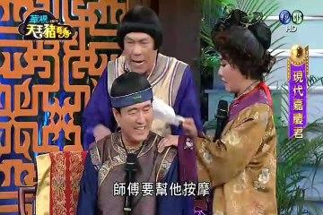 天王豬哥秀 20160214 Part 3