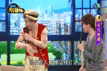 天王豬哥秀 20160214 Part 4