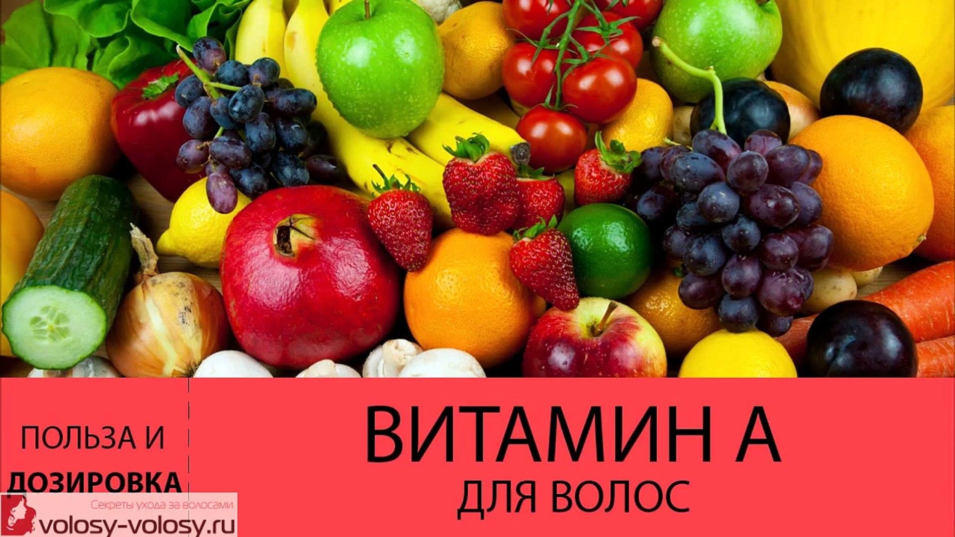 Витамин А для волос. МАСКА для волос с витамином А. Прод