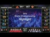 [게임코치] 2015 롤드컵 하이라이트 Group C #03 BKT vs SKT (LoL World Championship 2015 Highlight)