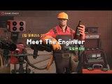 [도도맨] 팀포트리스2 미트 더 엔지니어 우리말 더빙 (Team Fortress 2 Meet the Engineer Kor Dub)