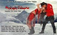 Pashto New Song 2016 Nazia Iqbal & Shah Sawar Pashto HD Film Mohabat Kar Da Lewano Da