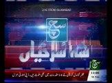 News Headlines 01pm 16 February 2016 - Such TV
