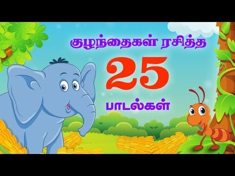 Top 25 Hit Tamil Nursery Rhymes | +50 Mins | 2D Cartoon Song Collection For Kutties