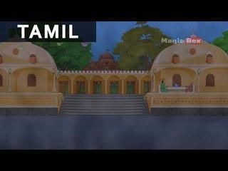 Birbal's Kichidi - Akbar And Birbal In Tamil - Animated / Cartoon Stories For Kids