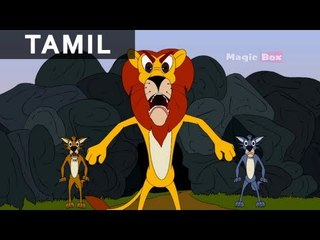Willy Jackal - Hitopadesha Tales In Tamil - Animation/Cartoon Stories For Kids