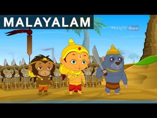 Hanuman In Lanka - Hanuman In Malayalam - Animation / Cartoon Stories For Kids