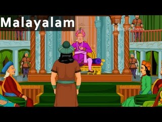 Persian Lion - Akbar And Birbal In Malayalam - Animated / Cartoon Stories For Kids