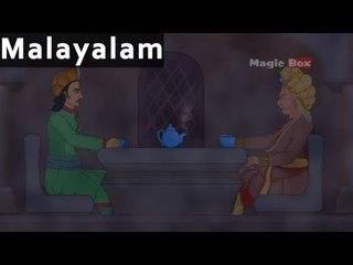 Birbal's Kichidi - Akbar And Birbal In Malayalam - Animated / Cartoon Stories For Kids