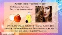 Video Маски от выпадения волос. ПРОВЕРЕННЫЕ рецепты масок от выпадения волос.