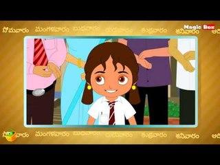 Rojulu - Telugu Nursery Rhymes - Cartoon And Animated Rhymes For Kids