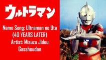 Ultraman - Ultraman no Uta (40 YEARS LATER) ウルトラマン - ウルトラマンの歌 (40 YEARS LATER)