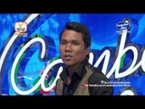 Cambodian Idol | Judge Audition | Week 5 | នុត វណ្ណៈ  Nuth Vannak Audition