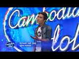Cambodian Idol 2015 | Judge Audition | Week 4 | ប៉ាន់ ខែមធាវី  Pankhem Theavy Audition