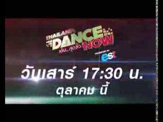 Thailand Dance Now เริ่ม5ตุลานี้ Spot 30 Sec