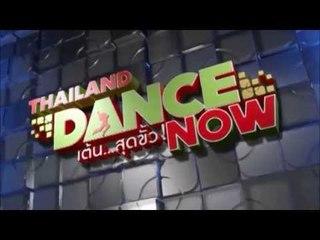 Thailand Dance Now เต้น...สุดขั้ว SPOT 30 sec 2