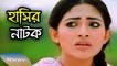 Bangla Comedy Natok/Telefilm 2016 - Lokshani Pola - ft. Ezaz,Piya,Tayeb