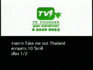 Take Me Out Thailand (2 ก.ค. 54) Spot
