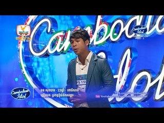 Cambodian Idol | Judge Audition | Week 3 | ធន សុខបាន