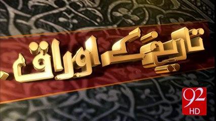 Tareekh Ky Oraq Say-92News HD
