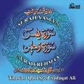 Surah Rahman - Qari Syed Sadaqat Ali _ ! Classic Hit Videos