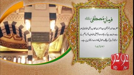 Farman-e-Mustafa-92News HD