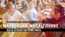 Deaf News UA | Интервью с Инной Огнивенко