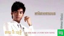 Anet Meas Bong,[អាណែតមាសបង]- ឆាយ វីរៈយុទ្ធ, Khmer song, Khmer music (FULL HD)
