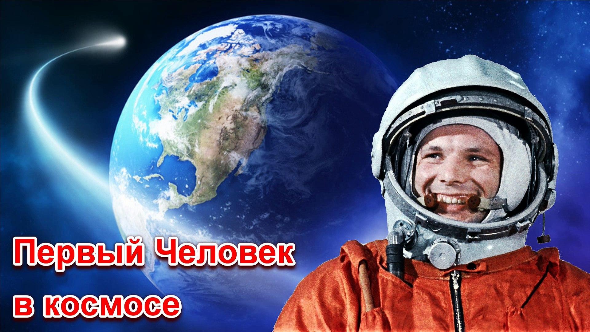 Картинки гагарина в космосе для детей, ксенией петербургской