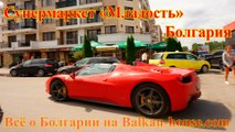 Супермаркет Младость, Солнечный берег, Болгария