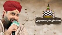 Maslak e Ala Hazrat Salamat Rahy - Mehfil e Rang e Raza 2015 - Owais Raza Qadri