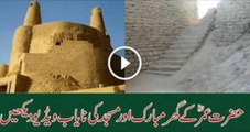 Hazrat Umar (R.A) Beautiful House And Mosque