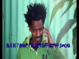 Fikir Endabede ፍቅር እንዳበደ New Ethiopian Movie coming soon   DireTube Trailer1 (720p Full HD) (720p FULL HD)