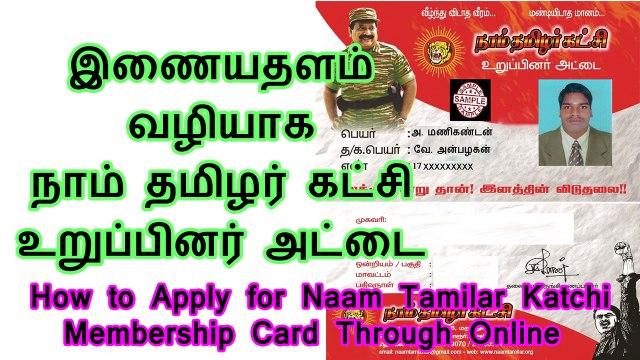 இணையதளம் வழியாக  நாம் தமிழர் கட்சி உறுப்பினர்  அட்டை பெறுவது எப்படி | How to Apply for Naam Tamilar Katchi Membership Card Through Online