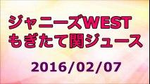 【2016/02/07】ジャニーズWEST もぎたて関ジュース