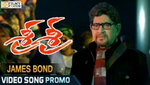 James Bond Video Song Trailer || Sri Sri Movie Songs || Krishna, Vijaya Nirmala