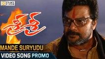 Mande Suryudu Video Song Trailer || Sri Sri Movie Songs || Krishna, Vijaya Nirmala