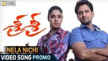 Nela Nichi Video Song Trailer || Sri Sri Movie Songs || Krishna, Vijaya Nirmala