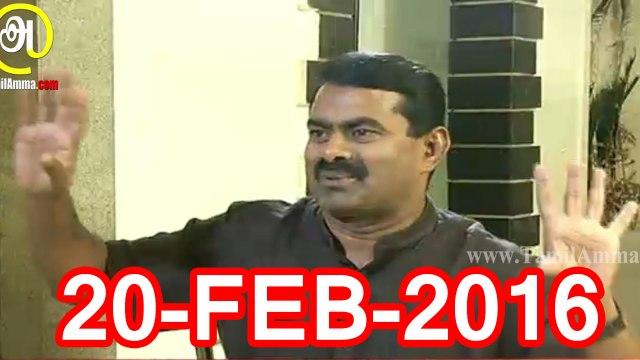 01 | சீமான் நேர்காணல் - கேள்வி கணைகள் - 20பெப்ர2016 | Seeman Interview to Kelvi Kanaikal - 20 February 2016