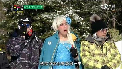 綜藝玩很大 20160220 日本 輕井澤 Part 1
