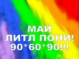 МАЙ ЛИТЛ ПОНИ! 90 60 90 MY LITTLE PONY! 90 60 90