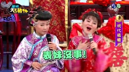 天王豬哥秀 20160221 Part 2