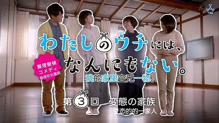 我的家裡空無一物 第3集 Watashi no Uchi ni wa Ep3